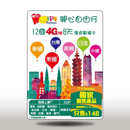 12國 LTE 8天漫遊數據卡