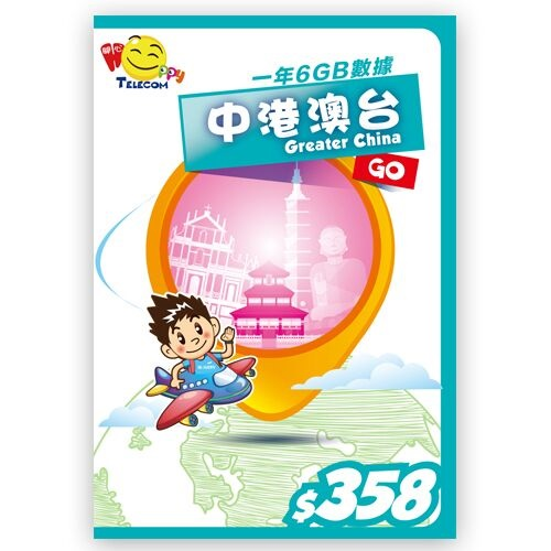 中港澳台 1年 6GB 4G數據卡