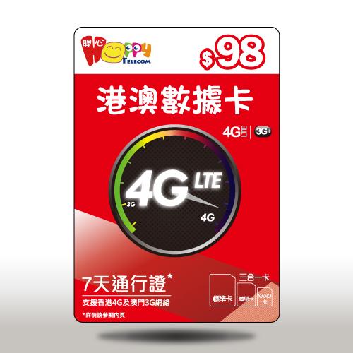 開心電訊4G港澳7日漫遊數據卡