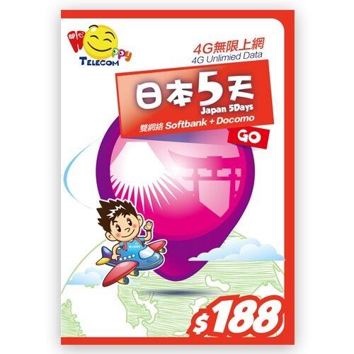 日本 5日 4G無限漫遊數據卡