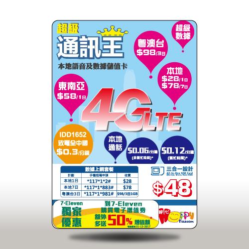 超級通訊王本地語音及數據卡