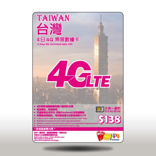 開心電訊 LTE 台灣4日無限漫遊數據卡